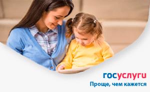 Прием заявлений, постановка на учет и зачисление детей в образовательные организации