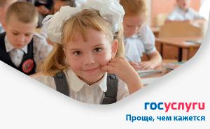 Электронные муниципальные услуги в сфере образования